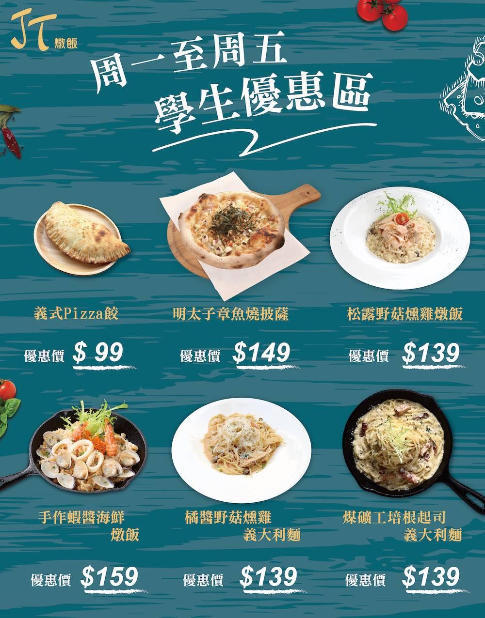 JT燉飯 平日學生套餐