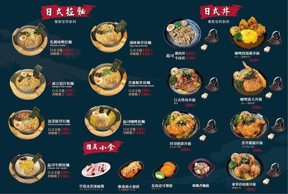 大阪拓海家 菜單 一中街平價美食
