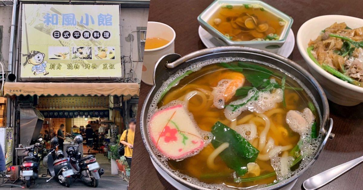 和風小館 |台中北區平價日式料理,谷哥評價4.3顆星,丼飯只要60元,難怪外帶人龍不間斷!