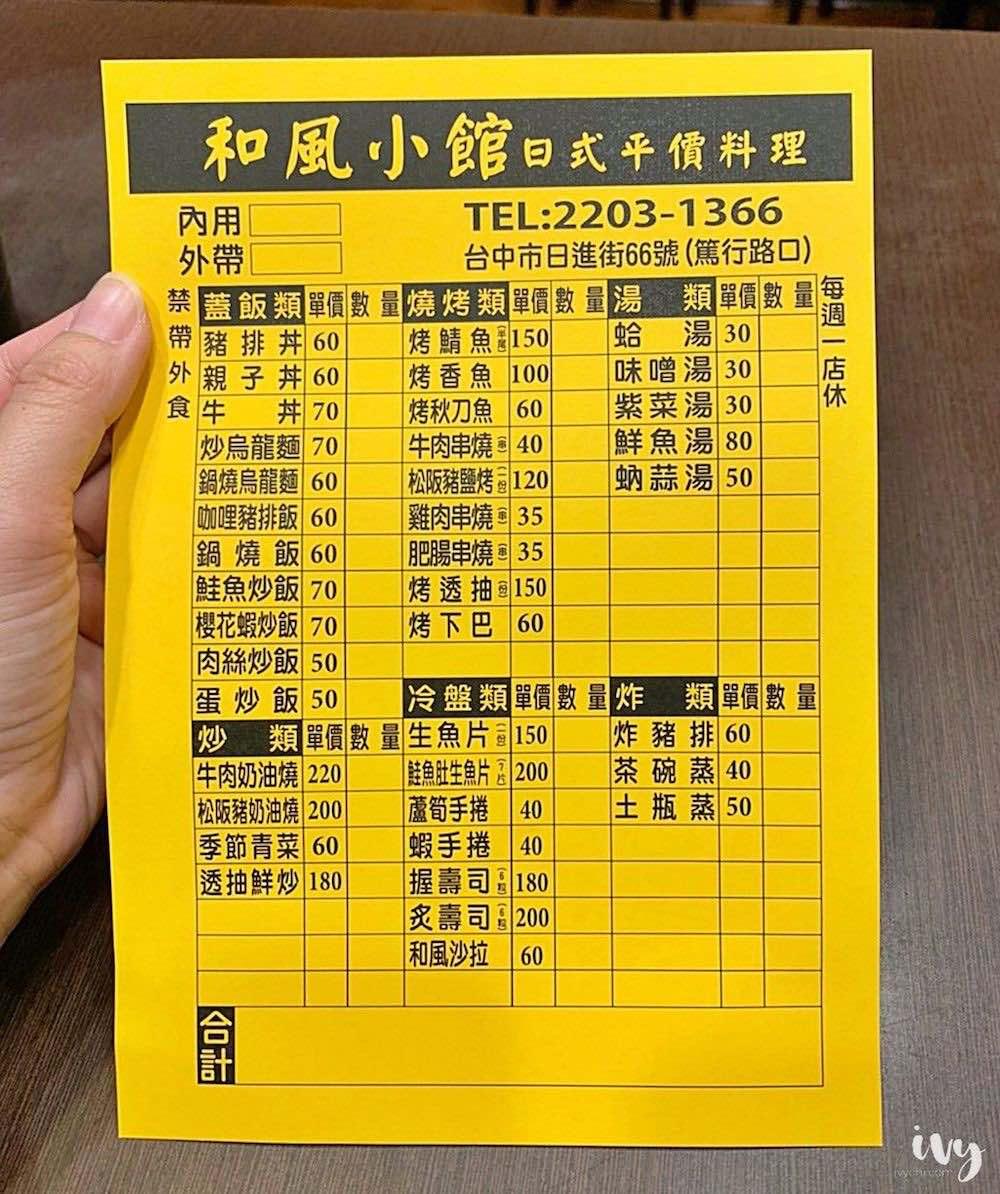 和風小館菜單 台中北區平價日式料理