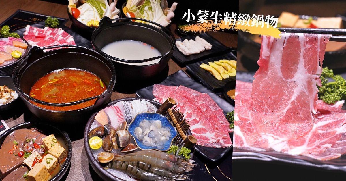 小蒙牛精緻鍋物台中店 |吃到飽火鍋霸主,推出全台首間個人火鍋,450元就可享海陸雙拼套餐!