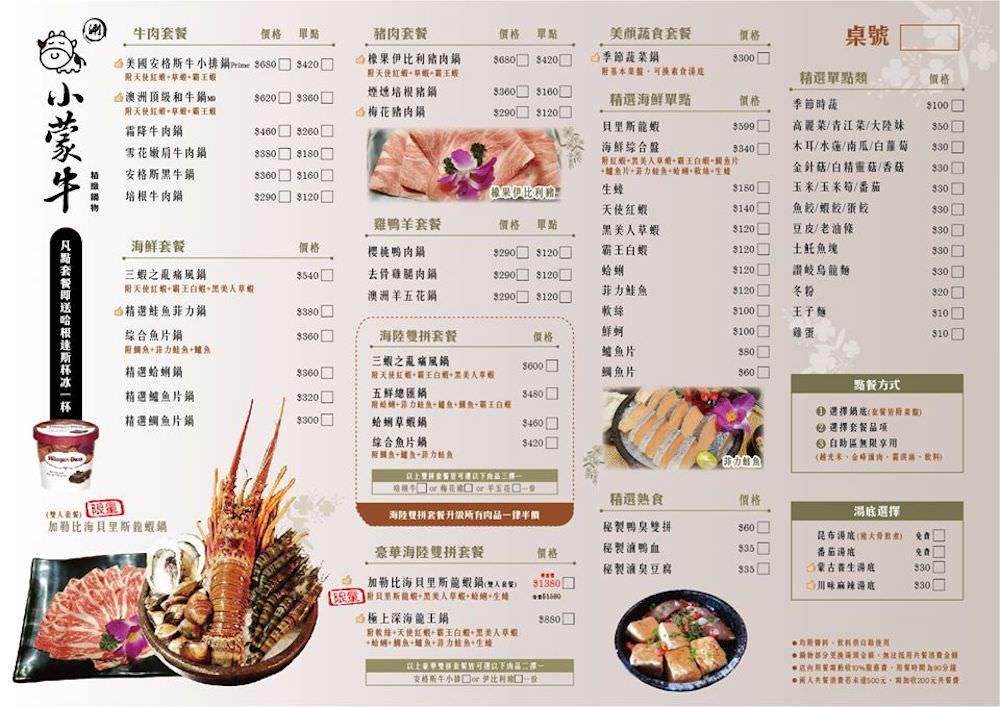 小蒙牛精緻鍋物 菜單 台中個人火鍋