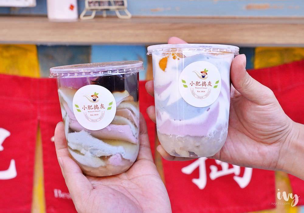 小肥搗灰 |台中一中商圈繽紛的三色豆花,3樣配料給的豪爽,口感綿密、甜度適中!