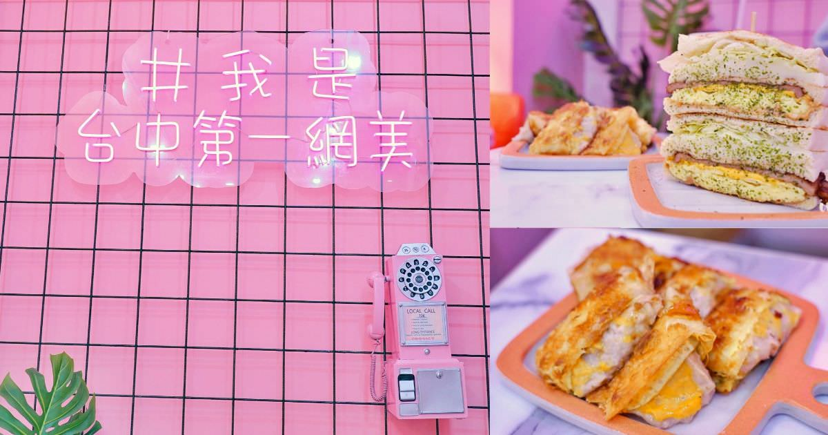 囍樂炭烤吐司  台中北區粉紅色噴發的早午餐,爆漿芋泥蛋餅只要45元,近中華夜市、中國醫和台中教育大學!