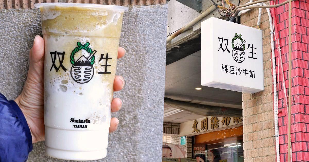 双生綠豆沙牛奶 |台南赤崁樓IG打卡飲料,