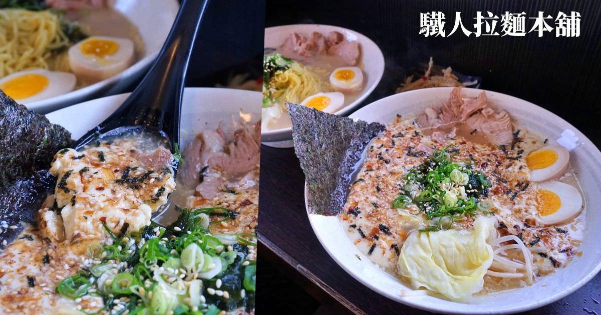 驖人拉麵本舖 |台中平價的特製獨家玉子拉麵,只要180元!推薦必吃創意拉麵和日式牛蒡絲