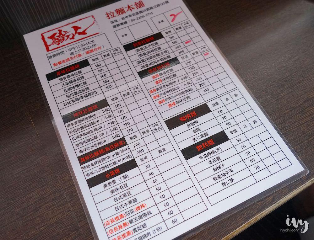 驖人拉麵本舖菜單 台中北區平價拉麵