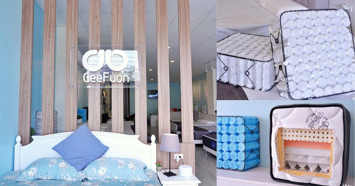 佶豐床墊 |高雄床墊推薦,30年台灣工廠製造,親身試躺客製化最適合你的床!