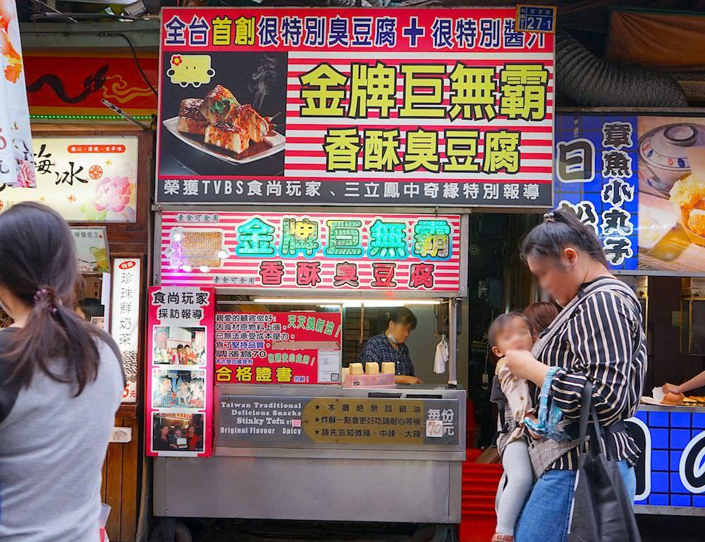 金牌巨無霸香酥臭豆腐 台中一中商圈小吃推薦