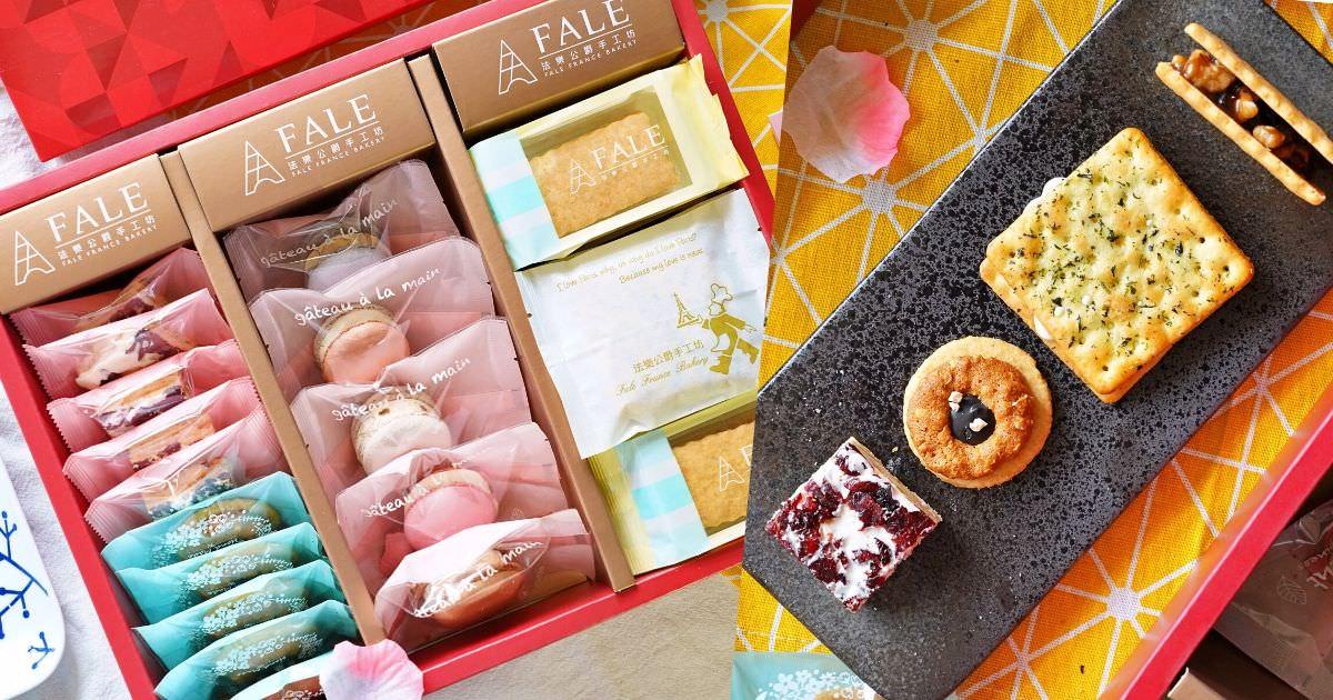 法樂公爵 |新竹喜餅禮盒、伴手禮推薦,多款牛軋馬卡龍和夾心餅,送禮不踩雷!可宅配