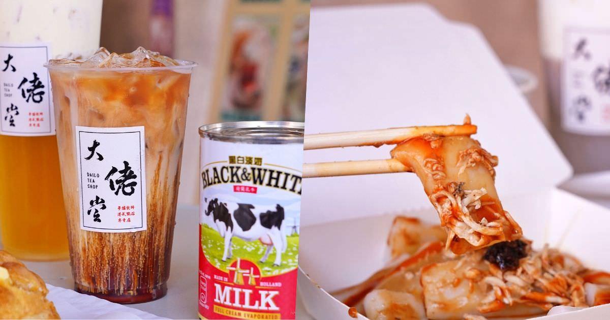 大佬堂 |台中第二市場的港飲港點,有香港道地的楊枝甘露、絲襪奶茶、冰火菠蘿油!