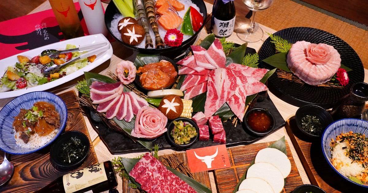 Menu|一頭牛日式燒肉公益店 菜單價位、店家資訊,台中南屯區燒肉推薦