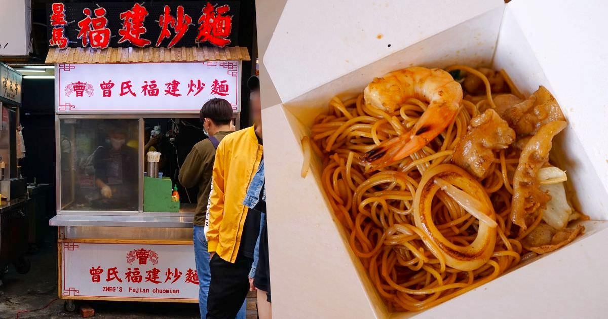 一中小吃推薦 ,來自星馬的曾氏福建炒麵,吃了會上癮,但價格稍高些!