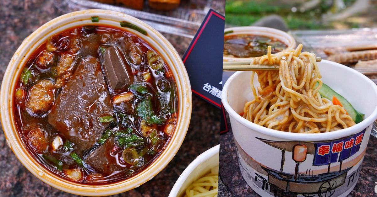 台灣瘋鴨頭 |台中麻辣涼麵配麻辣鴨血、冷滷味,多重口感,吃了很涮嘴!