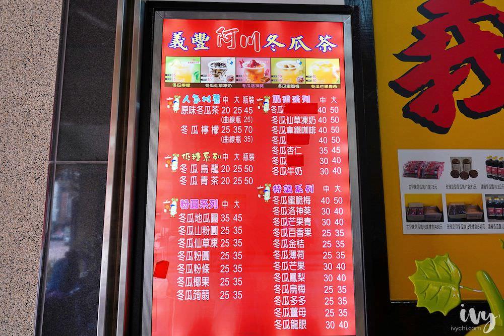 義豐冬瓜茶 菜單 台南赤崁樓美食,必推冬瓜檸檬加珍珠或地瓜圓