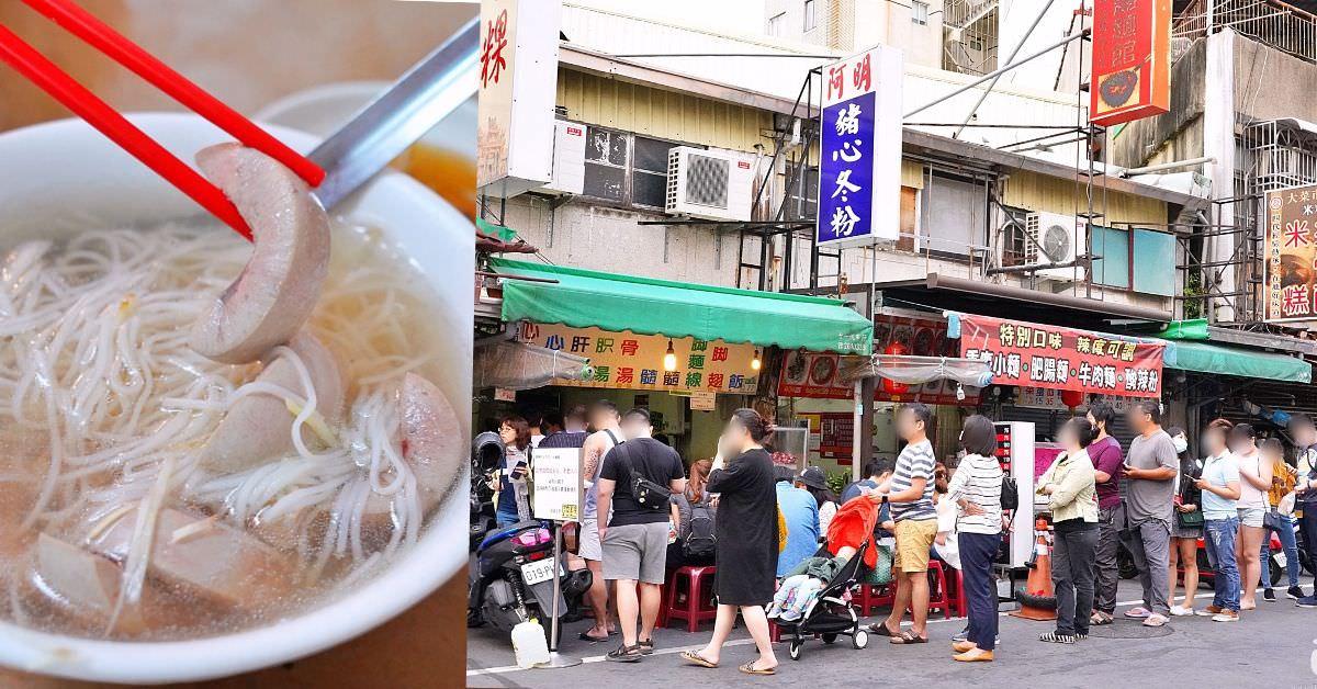 阿明豬心冬粉 |台南保安路美食,從營業到宵夜都大排長龍的小吃(文末菜單)