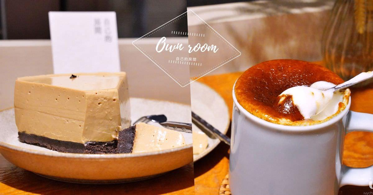 自己的房間 台南中西區不限時咖啡廳,赤崁樓美食,記得來份生乳酪蛋糕