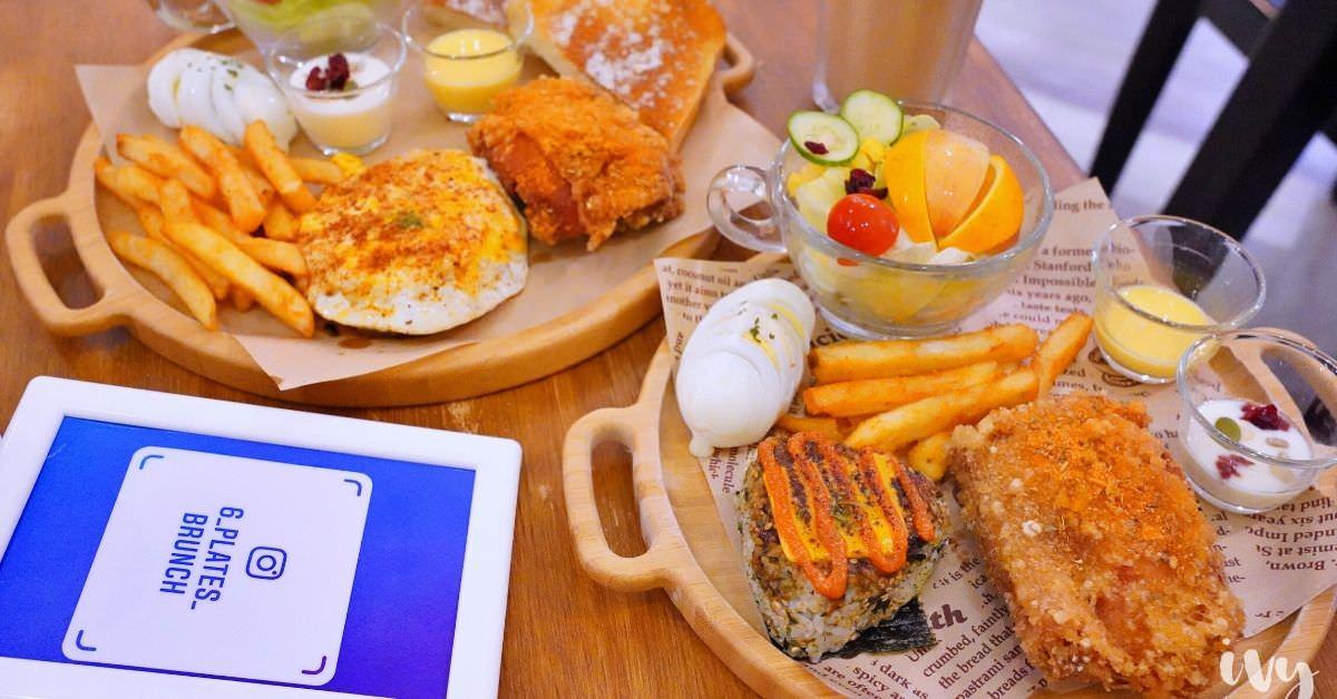 6吋盤早午餐 |台南五妃街、台南大學高CP值的平價連鎖早午餐店,免200元就有雙主餐!