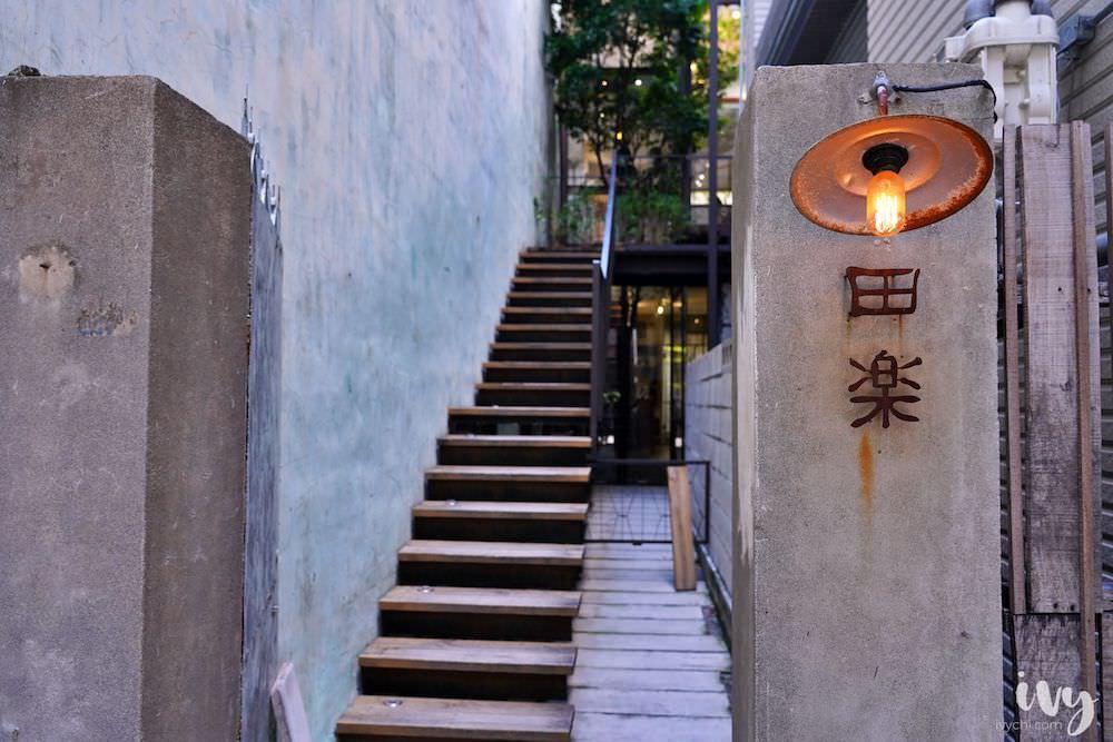 田樂公正小巷店 台中勤美商圈早午餐,IG打卡文青老宅,推薦牛肉漢堡!