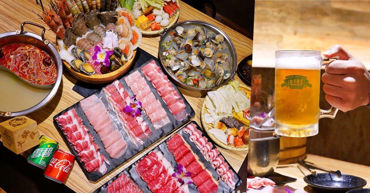 火鍋殿  台北東區火鍋吃到飽,和牛、龍蝦任你吃,必推麻辣鍋和蛤蜊滿鍋的卜卜鍋!