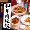 渣女渣男深夜和牛燥飯 |台中科博館宵夜推薦,新菜單上市,激推和牛肉燥飯、串燒和酒品,凌晨兩點也吃的到哦!