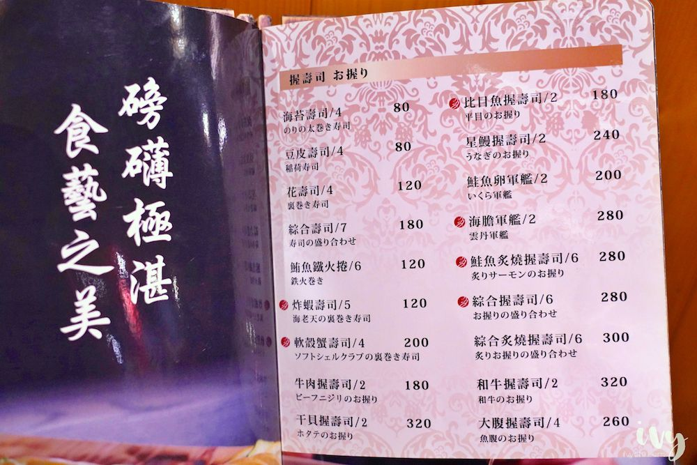 Menu|手信大佬日本料理 菜單價位、店家資訊,台中公益路日式料理推薦