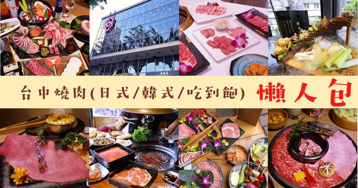 台中燒肉推薦 |2020台中精選10間燒肉懶人包,日式燒肉、韓式燒肉、燒肉吃到飽
