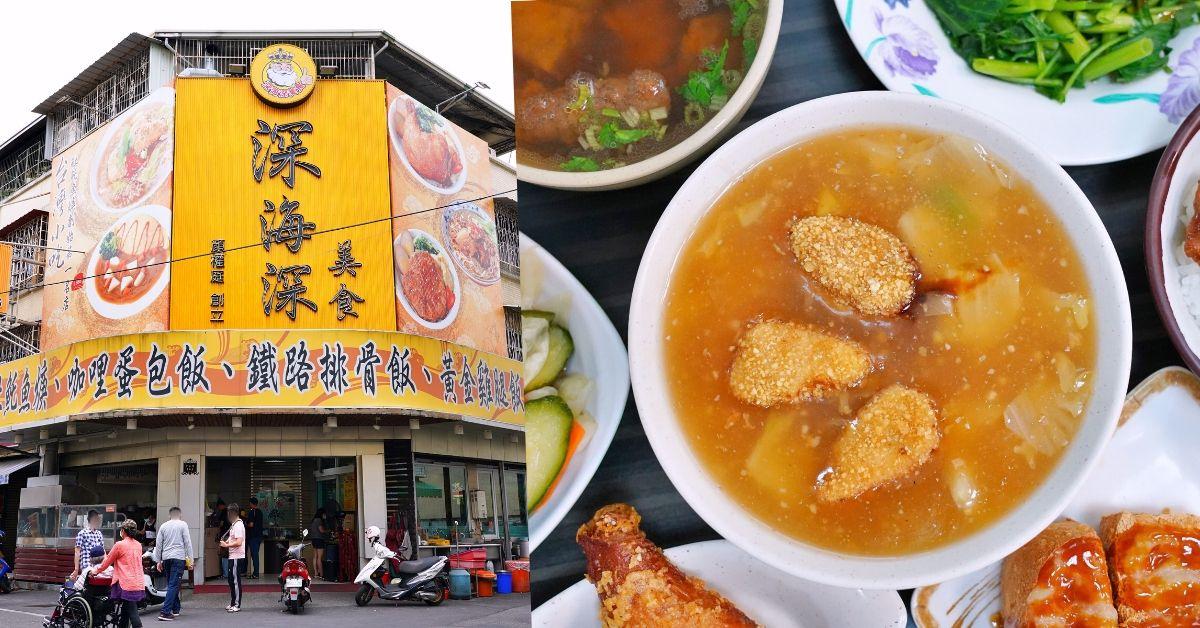 深海深美食旗艦店 |斗六美食小吃,150元就有土魠魚焿、燒肉飯和排骨酥湯,一吃成主顧!