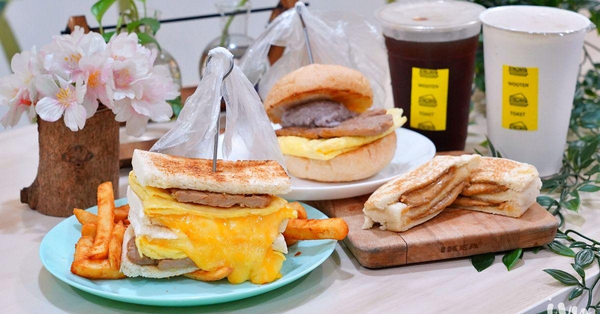 無堂 |南投草屯美食推薦,邪惡熔岩起司肉蛋吐司、扎實芋泥溫體豬里肌脆堡,犯規又欠吃的早餐店!