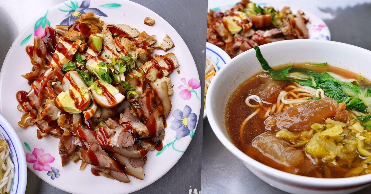 老胡麵館 |南投中興新村美食,傳承60年老店,在地饕客推薦牛肉麵和滷味!
