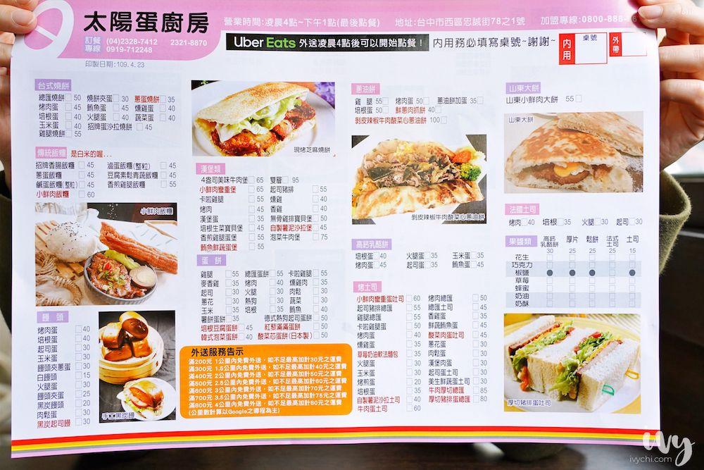 太陽蛋廚房  台中西區早午餐店 ,早餐推薦爆肉吐司夾蛋、現烤滿料燒餅,再來杯西瓜汁!