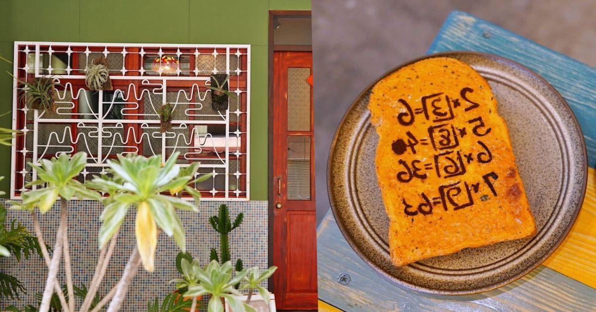 人家是女生 |台中西屯美食,鐵窗老宅早午餐,必吃泰奶的多拉A夢的記憶吐司!