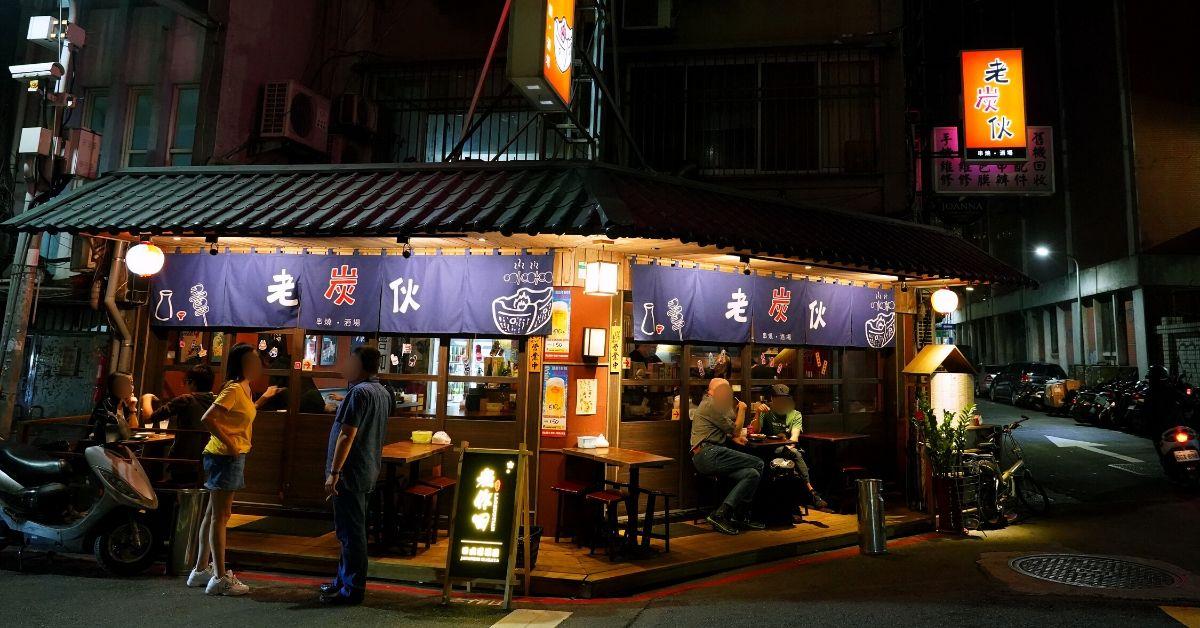 老炭伙居酒屋 |台北忠孝敦化美食,宵夜小酌的串燒居酒屋,推薦爆汁培根番茄捲、雞菲力!