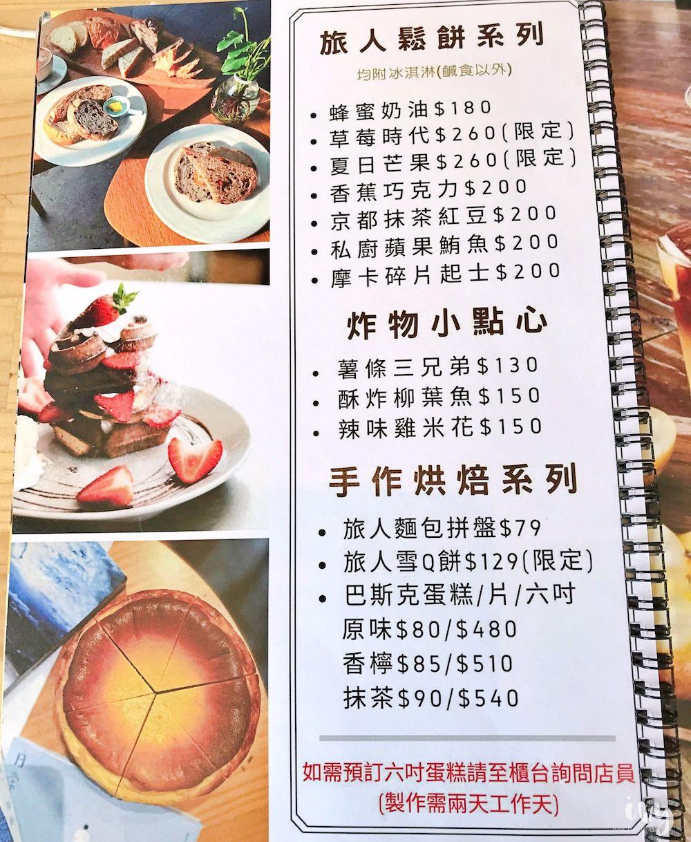 說書旅人菜單