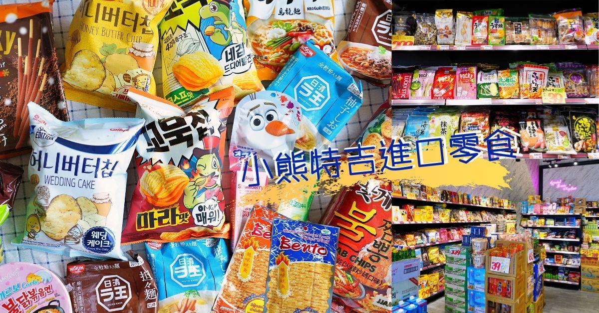 小熊特吉進口零食 |台中北區日韓東南亞零食餅乾、泡麵、生活用品一次買足,還有代購和即期特賣價!