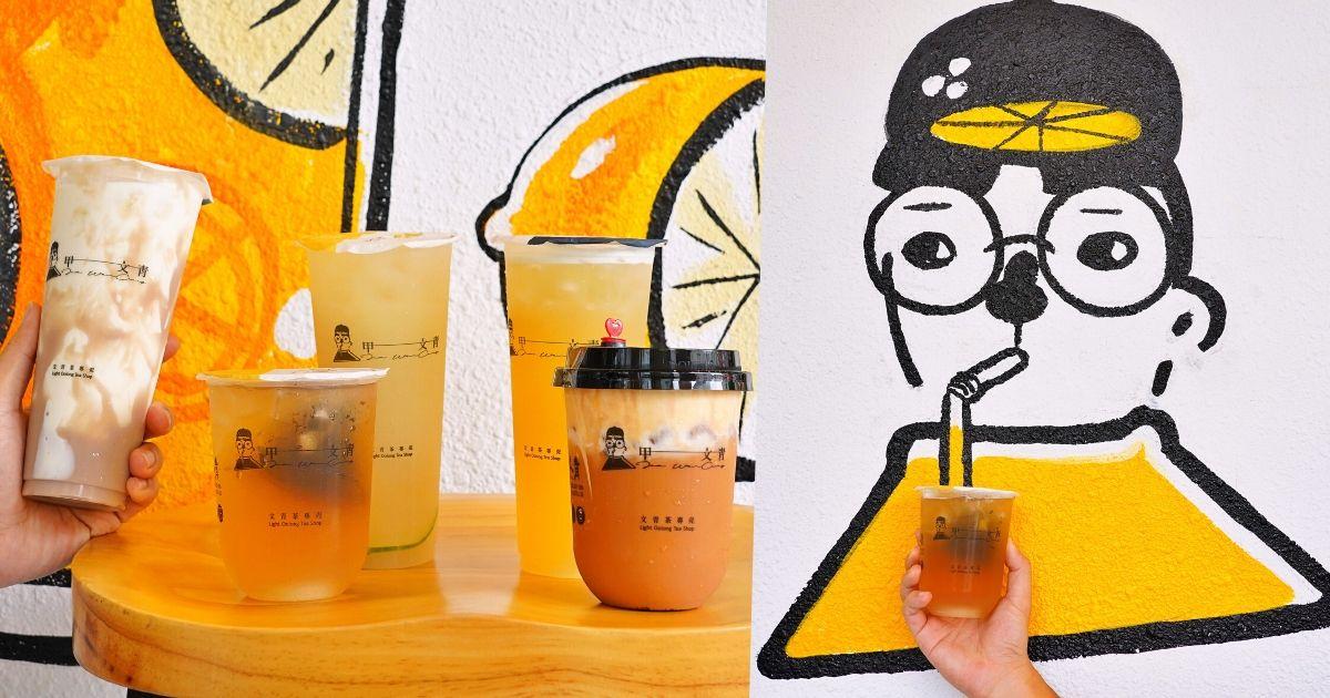 甲文青 |台中北區飲料推薦,充滿文青感的打卡茶飲,主打檸檬飲品、奶香濃厚芝士泰泰!