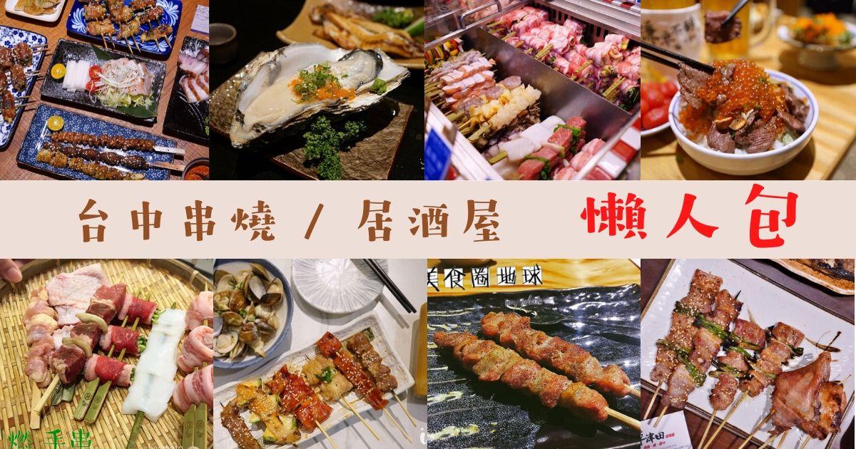 台中串燒推薦  2020精選8間串燒懶人包,日式深夜居酒屋、宵夜美食一篇搞定!