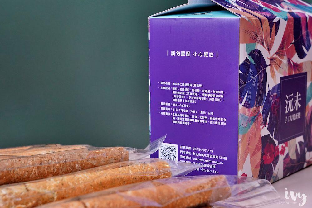 宅配伴手禮推薦  來自新北淡水的「沅未手工厚燒蛋捲」,精緻手提禮盒,蛋捲酥脆混搭,5種口味超涮嘴!