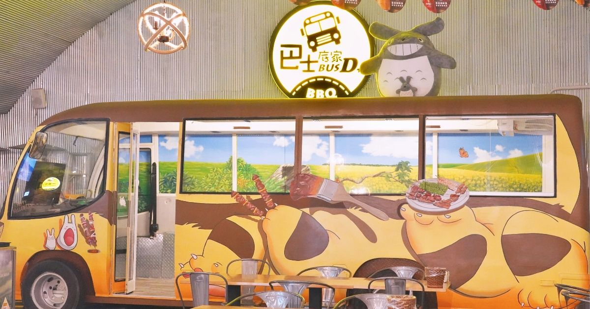巴士底家 |台中逢甲串燒宵夜聚餐的新選擇,串燒、烤物最低20元,還能在龍貓巴士主題包廂用餐!