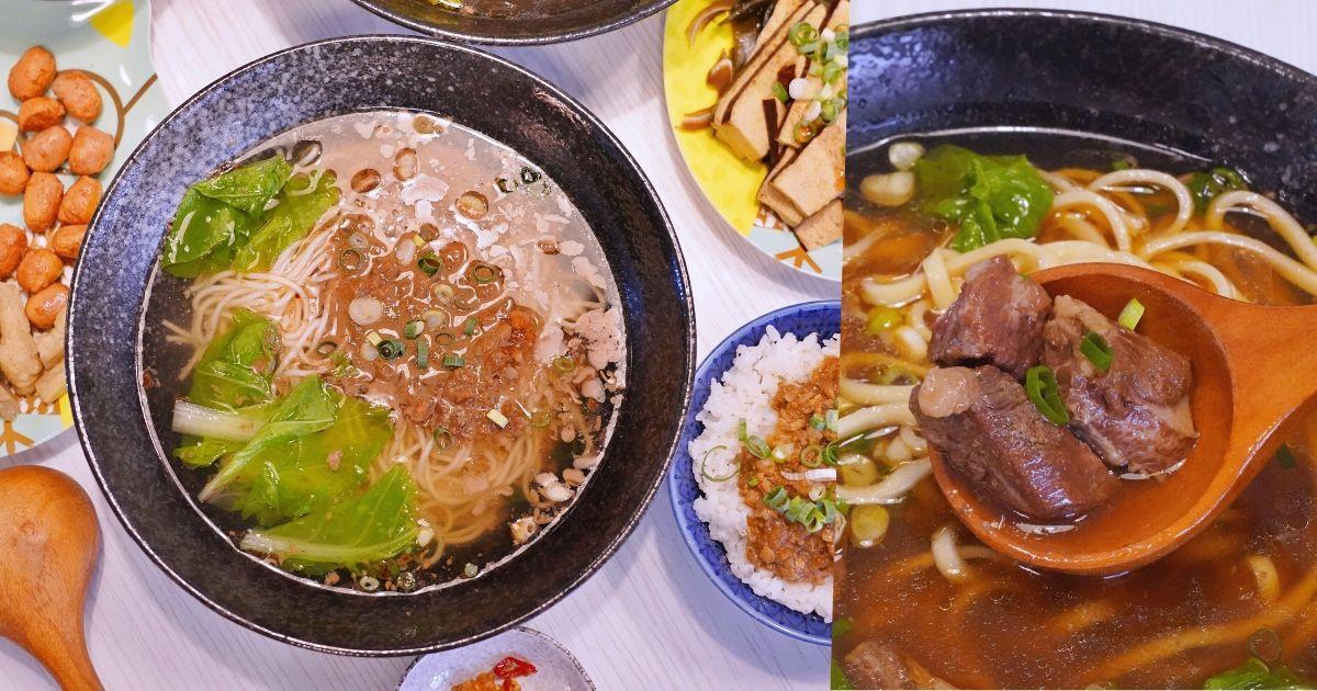 鳥咘麵食館 |台中中國醫附近新開麵店,獨特的麻醬湯麵,推一碗銅板價45元,還有牛肉麵、肉燥飯可食!