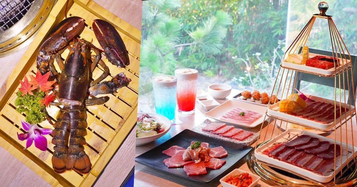紅巢燒肉工房 |台中公益路燒肉推薦,雙人套餐竟有7種肉品6種海鮮,還可加碼活體波士頓龍蝦!