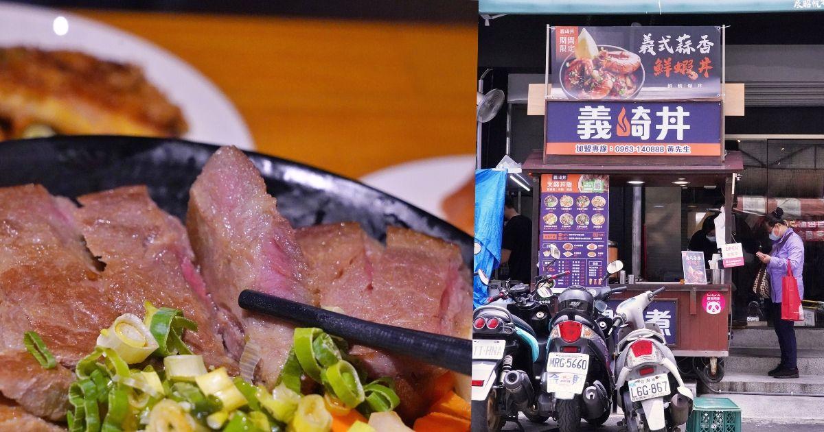義崎丼火燄丼飯美德舖 |台中中國醫藥高CP值,平價燒肉丼79元起,外帶內用都OK!13