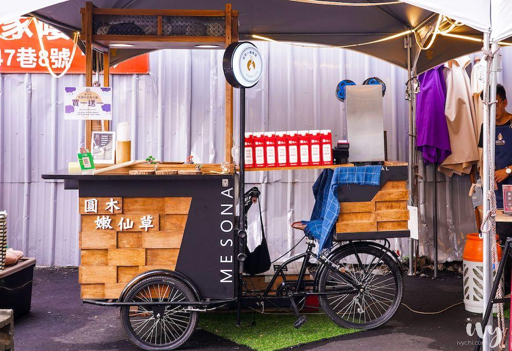 圓木嫩仙草 |超澎湃的柴燒嫩仙草只要50元,雨天芋頭牛奶西米露買一送一,就藏在小轆市集餐車內!