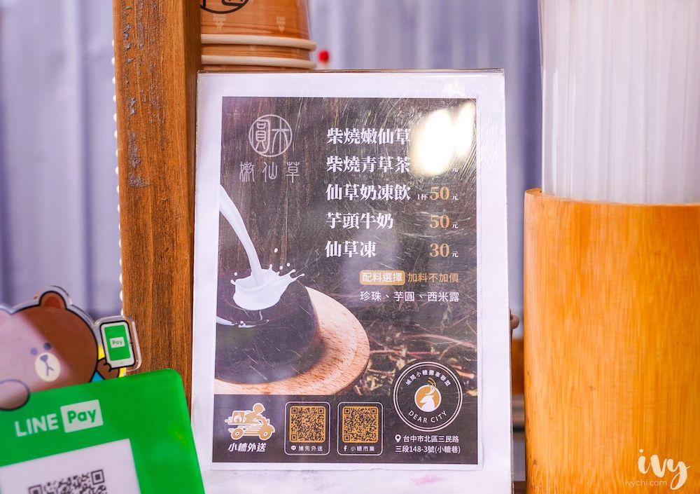 圓木嫩仙草  超澎湃的柴燒嫩仙草只要50元,雨天芋頭牛奶西米露買一送一,就藏在小轆市集餐車內!