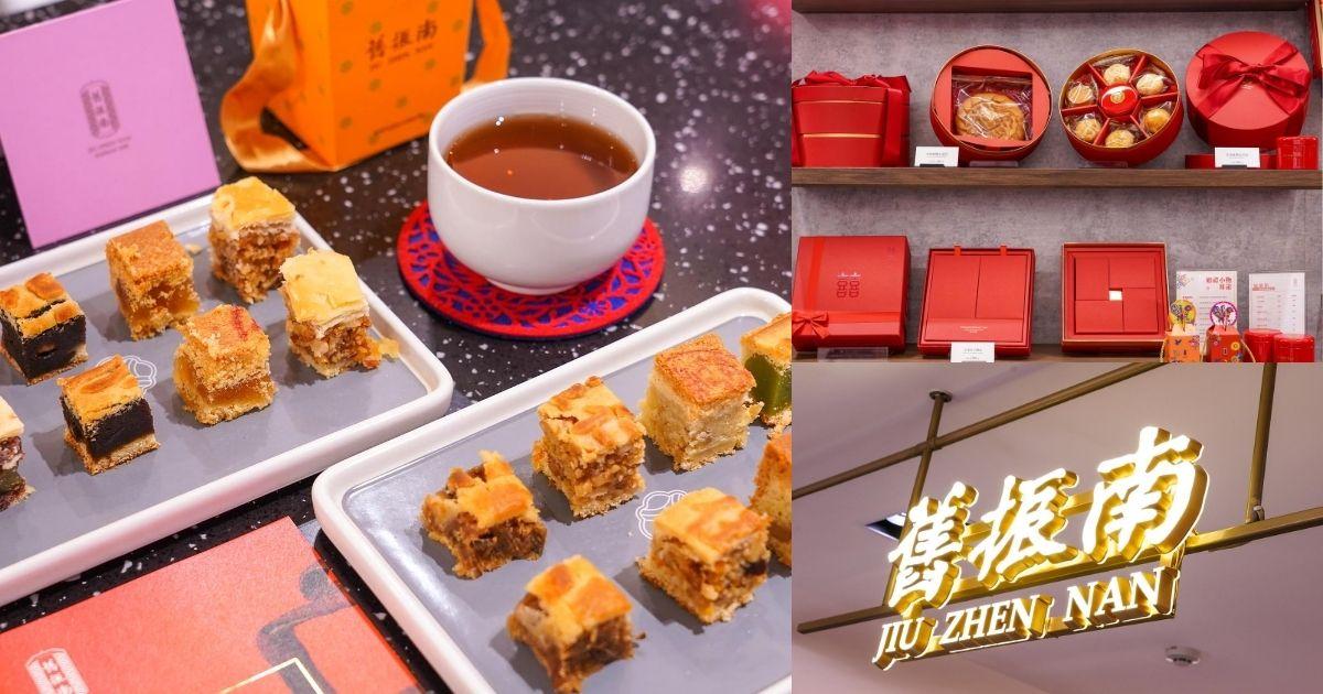 舊振南餅店  百年手工中式喜餅推薦,加入創新元素的精緻漢餅,是結婚、伴手禮首選禮盒!
