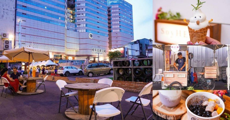 台中小轆市集新開幕了!一中街隱藏版小吃美食+文青餐車通通都收藏在這~