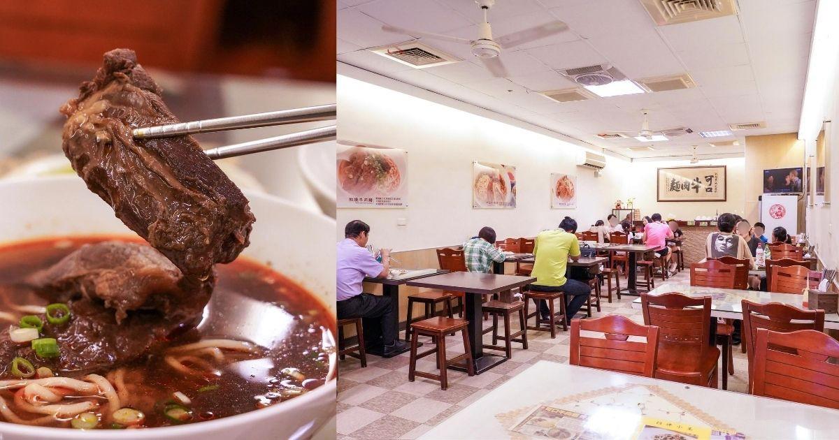 可口牛肉麵 |台中西屯牛肉麵推薦,厚實軟嫩上等腱子肉、牛肉上湯頭超入味~