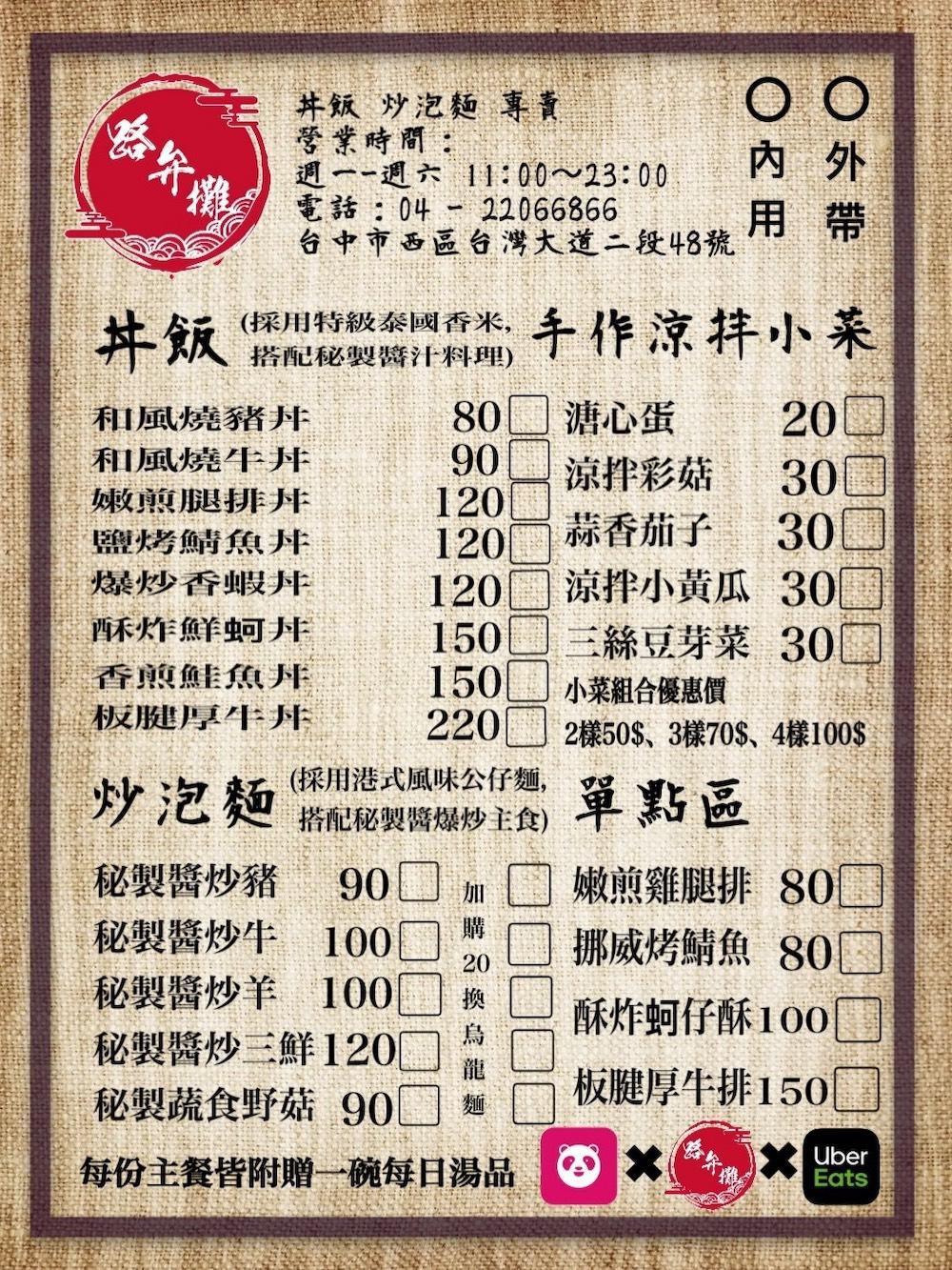 路弁攤丼飯炒泡麵專賣  台中西區新開創意炒泡麵,泰國香米和港式公仔炒泡麵+獨門醬料超入味,只要80元起~