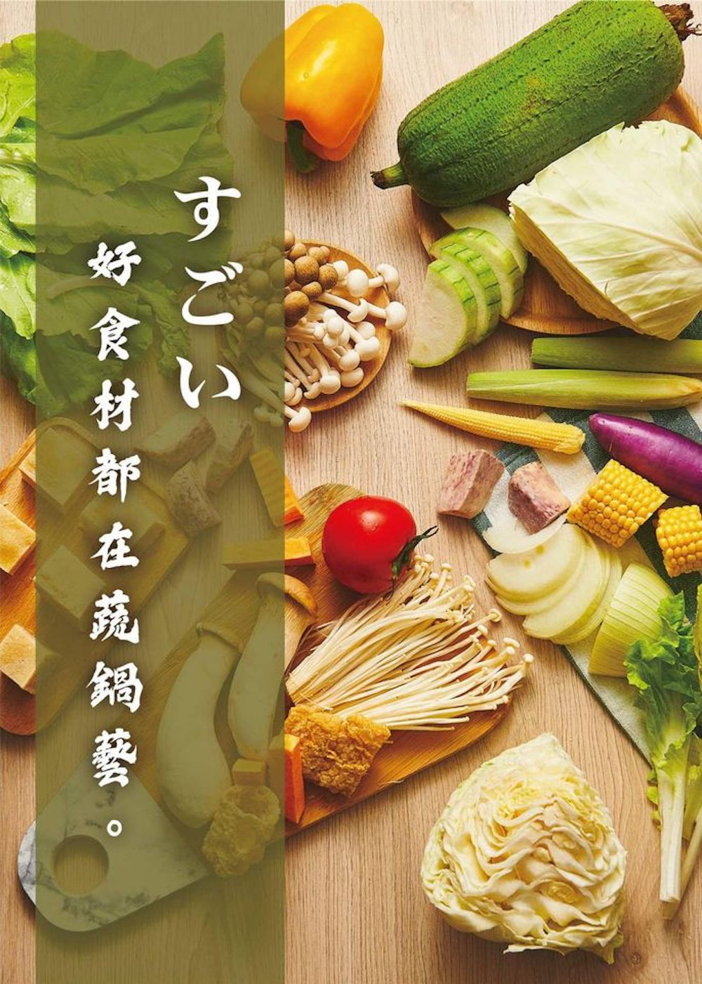 Menu|蔬鍋藝鍋物 菜單價位、店家資訊,台中文心路大胃王火鍋推薦