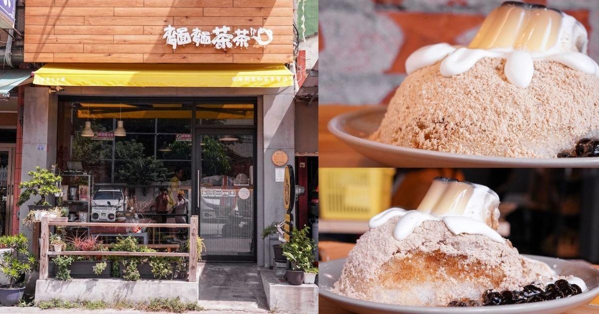 麵麵茶茶二店 |只有在鹿港老街才吃得到麵茶創意冰品,必點IG打卡美食麵茶剉冰+布丁+奶蓋+波霸!